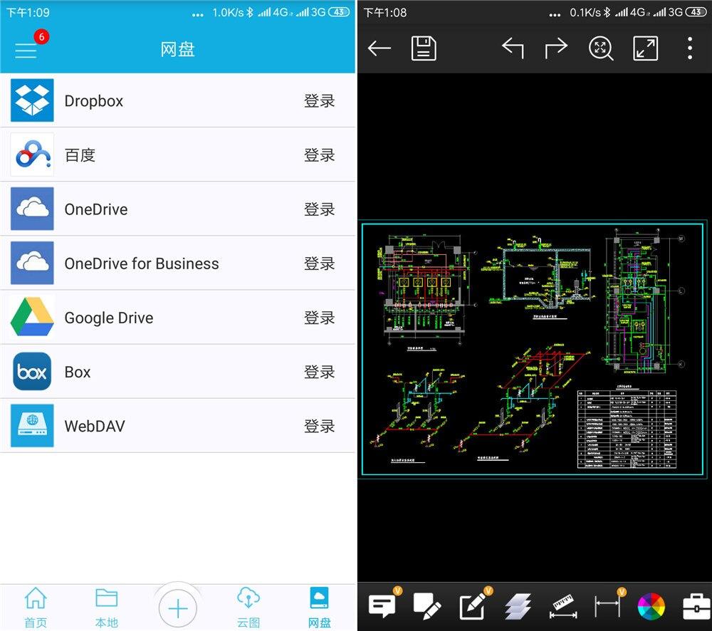 安卓CAD看图王v3.3.0破解