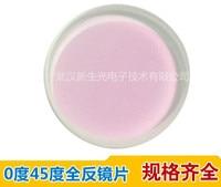 Wavelength 532 nm/Diameter 25*3 mm/45 degree Reflector/Dielectric Film Laser Reflector/Green Light Reflector