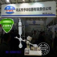 2L Ротационный испаритель/роторном испарителе RE5299 для эффективное и бережное удаление растворителей из образцов путем испарения