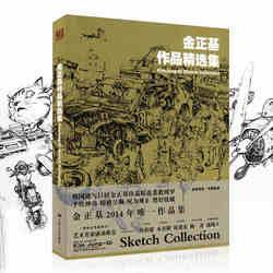 Kim jung-gi esboço coleção livro pintado à mão manuscrito conjunto de animação pintura coleção desenho livro