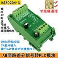 Module de Conversion de Signal à grande vitesse Servo de Conversion différentielle d'échelle de grille d'encodeur en collecteur à une extrémité|Accessoires pour outils électriques| |  -