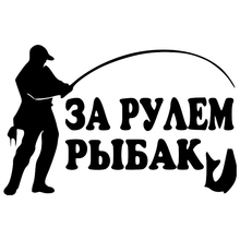CS-166#13*20cm Driving a Fisherman funny car sticker and decal silver/black vinyl auto stickers