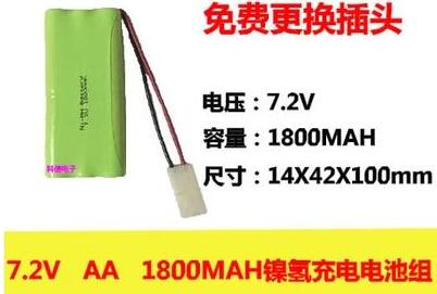 Free ship 7.2V AA Ni-MH 1800mAh Battery Pack Rechargeable battery medical equipment battery toy batteries