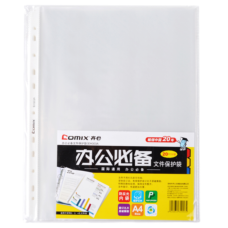 Comix Eh303a-1 File Protection Bag 100pcs/pack A4,11 Holes Color Clear Strong Binding Edge Protect Binding Holes From
