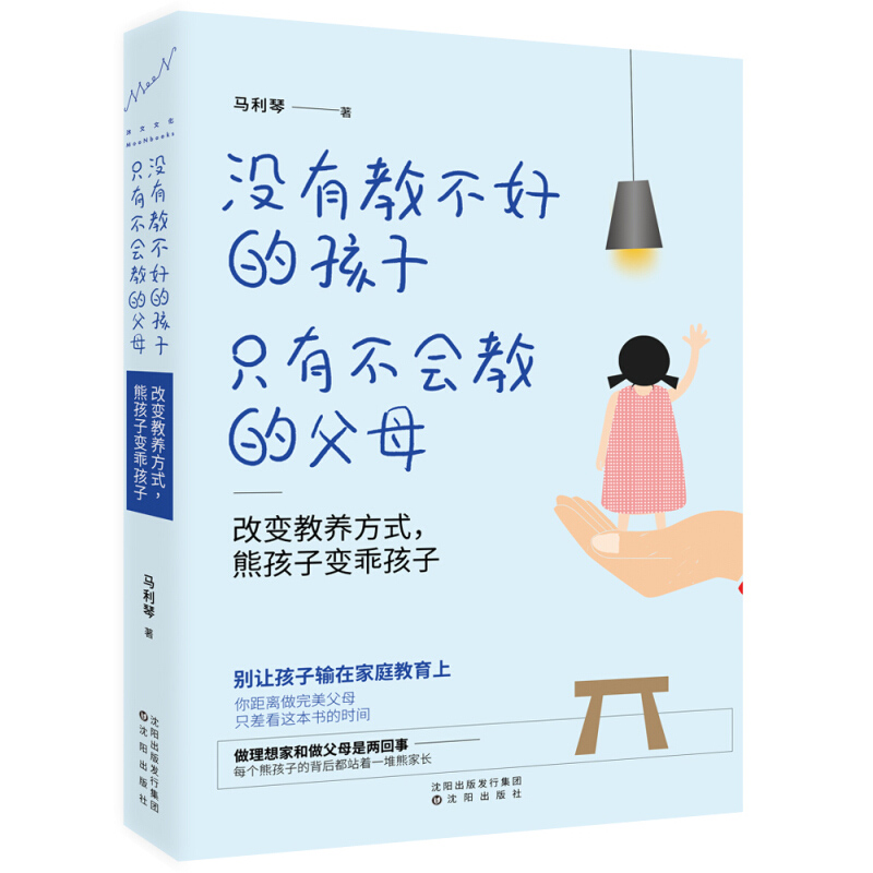 1 Pcs There Are No Children Who Are Not Taught/only Parents Who Will Not Teach Child Psychology Education Book For Children Kids