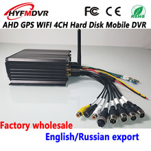 Semi trailer remote monitoring MDVR GPS real-time location WIFI video 4 channel hard disk
