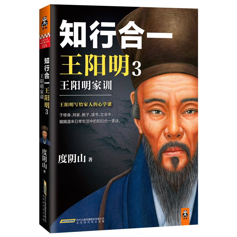 Wang Yangming Biography Book : Wang Yang Ming A Family's Traditional Injunctions Passed From Generation To Generation