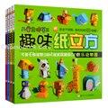 Manual de crianças livros origami engraçado Cubo de jogo pai-filho livro de fotos livro de papel diy 3D para crianças idade 3-10 anos de idade, conjunto de 4