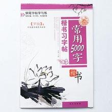 Caneta copybook de palavra chinesa, 5000, caneta dura, caligrafia, livro, materiais para escrever, para amantes da china