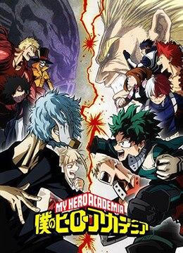 《我的英雄学院 第3季》2018年日本动作,动画动漫在线观看