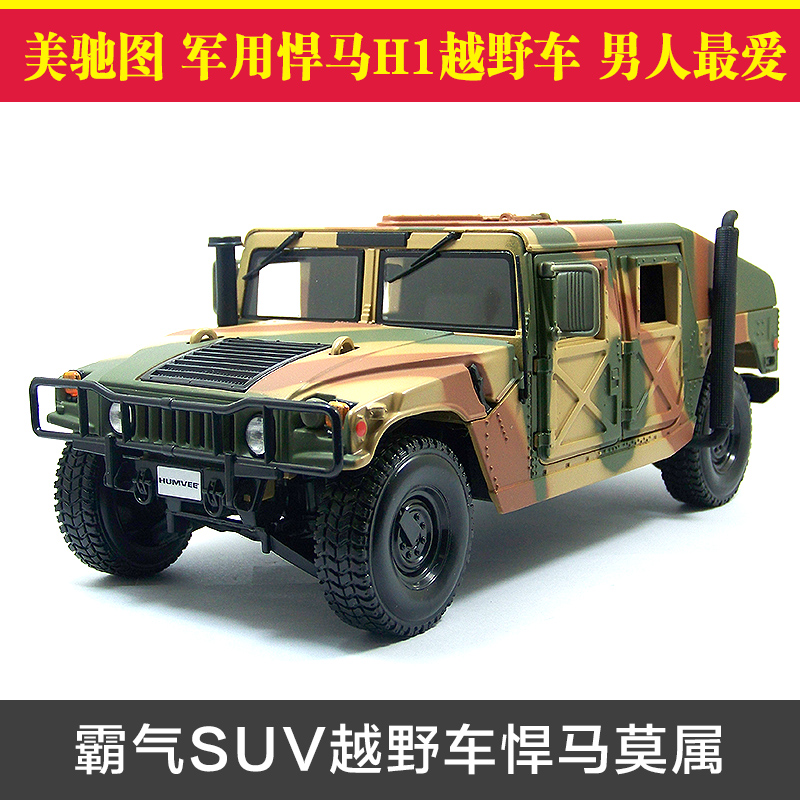 Brand New MAISTO 1/18 Scale Car Model Toys USA Hummer H1 SUV Camouflage Version Diecast Metal Car Model Toy For Collection maisto 1959 cadillac eldorado biarritz 1 18 scale alloy model metal diecast car toys high quality collection kids toys gift