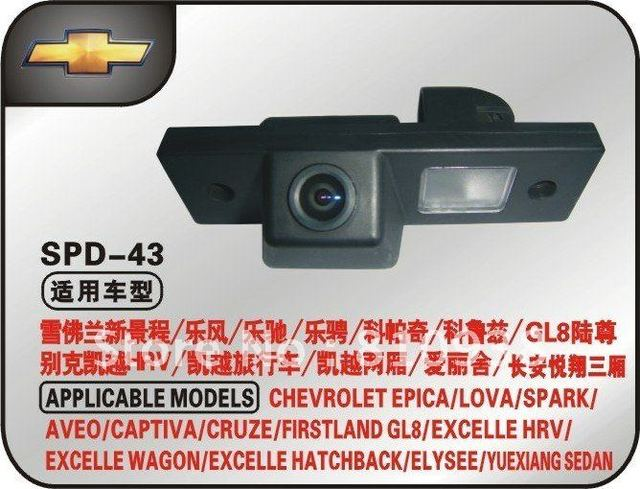 Car Rear View Reverse backup Camera auto DVD GPS camera in car camera for CHEVROLET EPICA/LOVA/AVEO/CAPTIVA/CRUZE/LACETTI