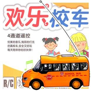 School bus remote control car acoustooptical music remote control bus small school bus toy