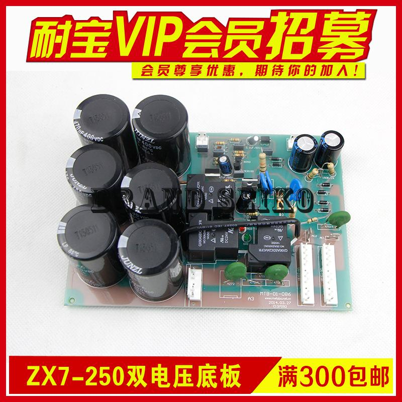 Inverter Welding Machine Parts Inverter Circuit Board Zx7 200/250 Power Supply Board Manual Welding Dual Voltage