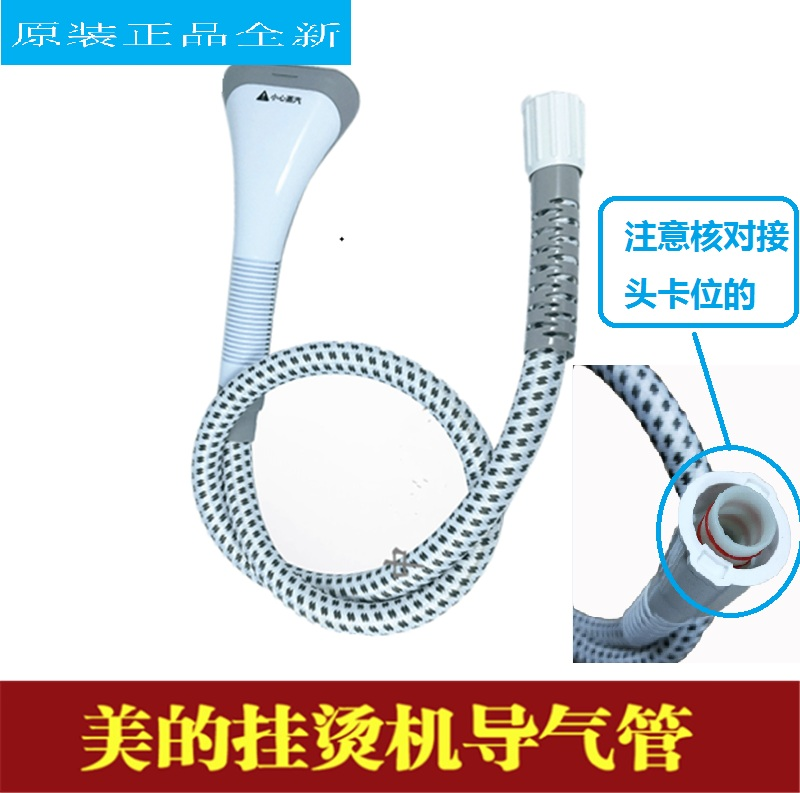 Garment Steamer Parts Guide Hose With Brush Spray Steam Pipe For Media