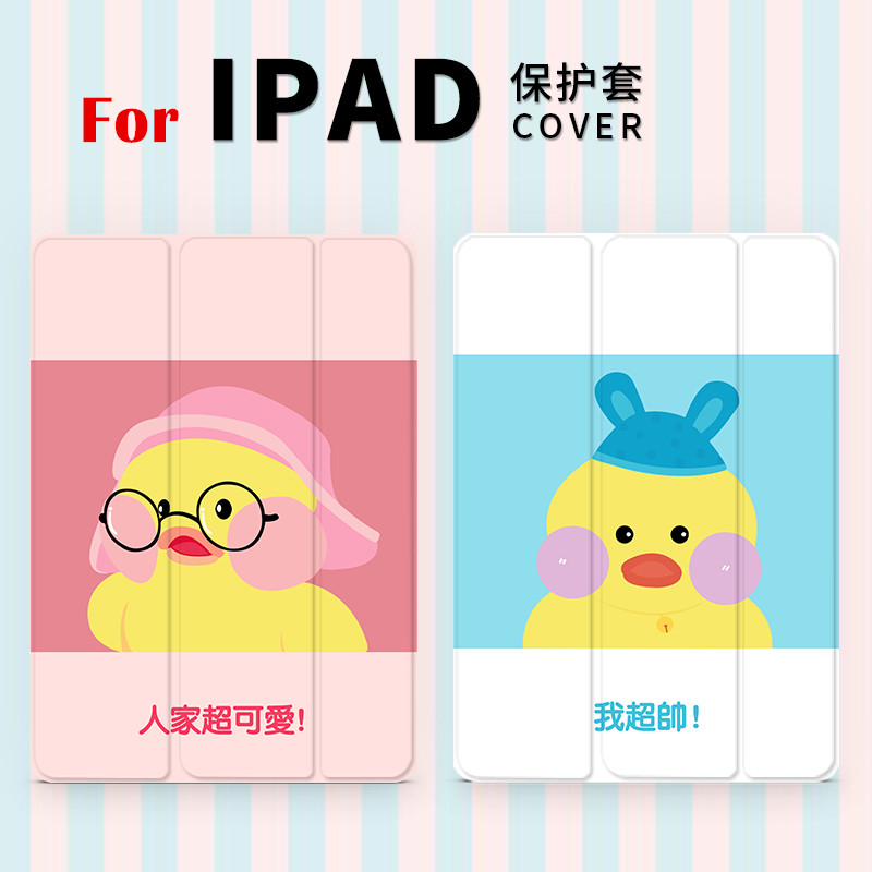 Cartoon Duck Mini4 Mini2 Flip Cover For iPad Pro 10.5 9.7 2017 Air Air2 Mini 1 2 3 4 Tablet Case Protective Shell 10.5 9.7 cartoon cute cat flip cover for ipad pro 9 7 air air2 mini 1 2 3 4 tablet case protective shell for new ipad 9 7 2017
