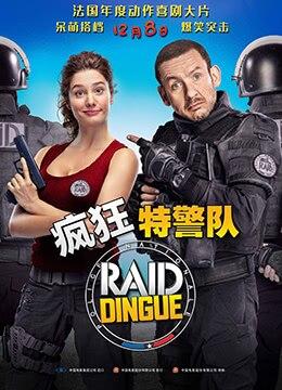《疯狂特警队》2016年法国,比利时喜剧,动作电影在线观看
