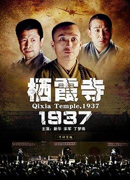 《栖霞寺1937》2004年中国大陆战争电影在线观看