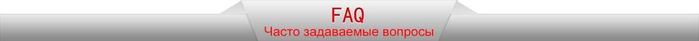 FAQ-D