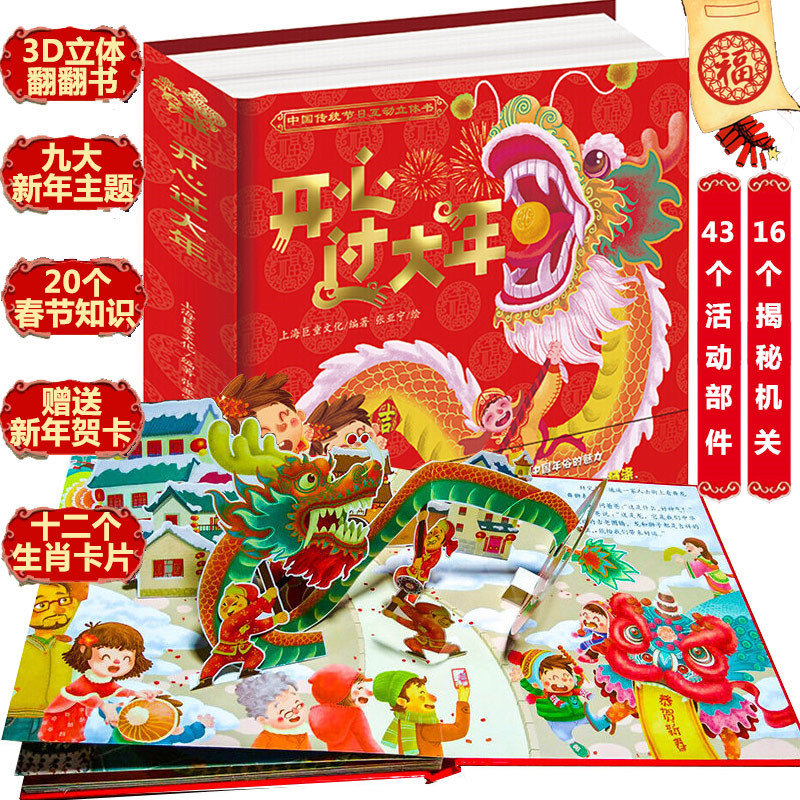 New 1 Book 3D Happy Chinese Year Book Children's Folk Traditional Festival Story Enlightenment Early Education Book For Adult