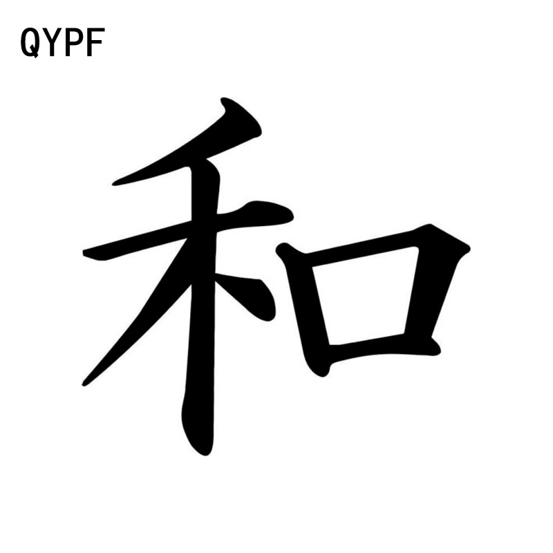 QYPF 12cm*11.1cm Creative PEACE Chinese Kanji High-quality Vinyl Decal Car Sticker Black/Silver Accessories C15-0068