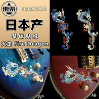 JOCKOMO Inlay Sticker Decal P47 GB10 For Guitar Bass Body Fire Dragon In White Pearl Or