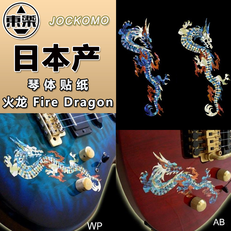 JOCKOMO Inlay Sticker Decal P47 GB10 for Guitar Bass Body - Fire Dragon in White Pearl or Abalone Blue, Made in Japan inlay sticker decal guitar headstock diamond hatch gold white