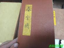 Do the old antique books of ancient calligraphy and painting love watching old book picture book debauch