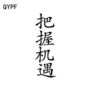 QYPF 5CM*15.4CM Seize The Day