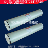 Genuine 6 inch roll type ultrafiltration membrane, SEG UF 5640 electrophoresis paint filter, dedicated to the United States impo