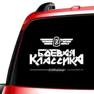 Image 3 - Drei Ratels TZ 999 #15*23,4 cm 1 4 stück vinyl auto aufkleber kampf classics huyarebash auto aufkleber