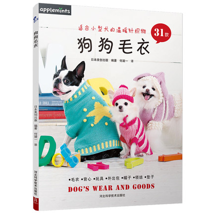 Dog Sweaters About 31 Pattern HANDMADE KNITTED Books