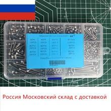 440pcs/Set M3 Screws Nuts Kits Set Stainless Steel Hex Head Socket and Assortment+ Keys DIN912