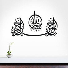 Fashion Arabic Calligraphy Islam Vinyl Wall Decal Decor Mural Art Muslim Sticker Living Room Home Decoration A9-061