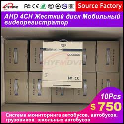 Стримакс AHD 720 P/AHD 960 P миллионов HD пикселей Мобильный видеорегистратор санитарный грузовик/сельскохозяйственный локомотив/кассовый