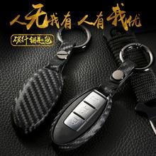 Carbon fiber Car Key Cover Case for Nissan Tidda Livida X-Trail T31 T32 Qashqai Teana March Juke For Infiniti EX FX G25 FX35