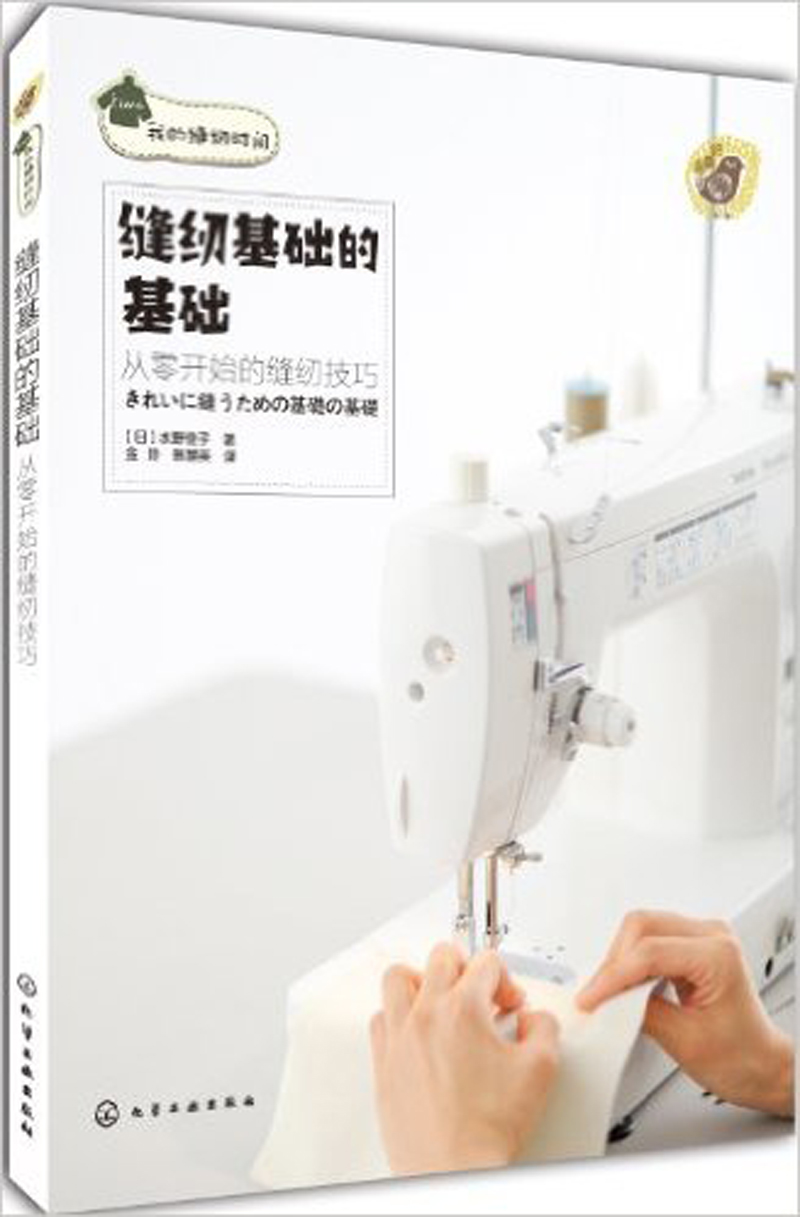 The Basis Of My Sewing Time And Sewing Basics: Sewing Techniques From Scratch In Chinese Handmade Craft Book