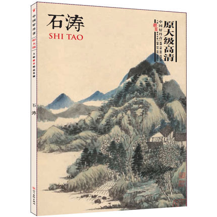 Chinese Painting Masters Album Boutique Copy: Shi Tao  / Shi Tao's Album Landscape Flowers Painting Book