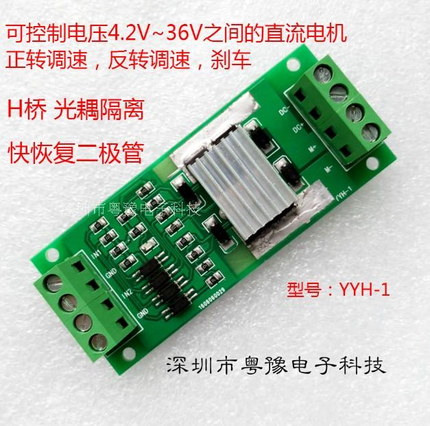 DC motor drive module / plate H bridge large power forward reverse brake PWM speed regulation 12/24/36V