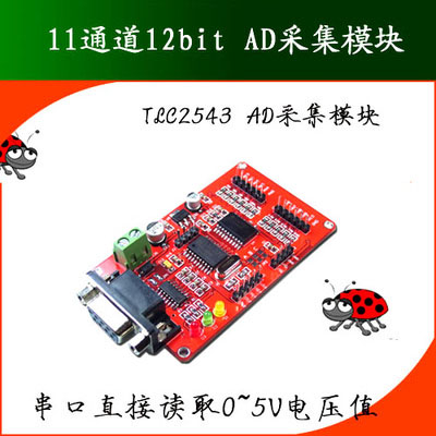 AD acquisition module /11 Road 12 bit analog to digital conversion /TLC2543/ single chip computer development Edition