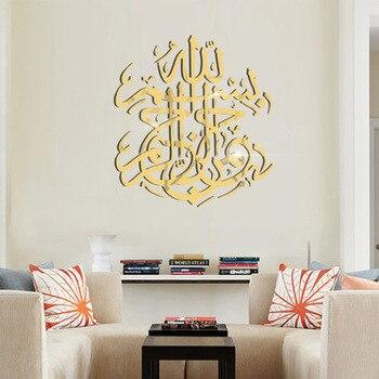 Acrylic Muslim Islam Eid al-Fitr Mirror gold sliver black 3D self-adhesive wall sticker Bedroom living room decoration sticker 8