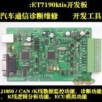 ET7190kits entwicklung bord, automotive kommunikation diagnose, K linie logic, OBD2 entwicklung werkzeuge, ECU simulator