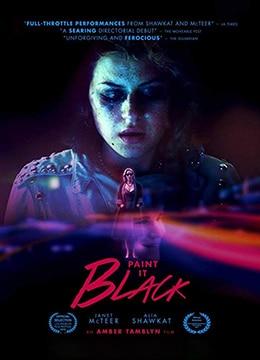 《抹黑》2016年美国剧情电影在线观看