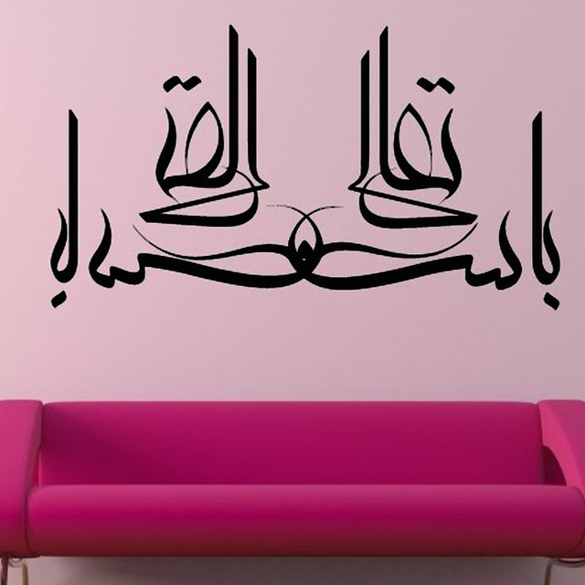 Us 12 26 21 Off Font Kaligrafi Arab Islam Vinyl Art Home Decor Wall Sticker Decal Untuk Ruang Tamu Dekorasi Di Wall Stickers Dari Rumah Taman