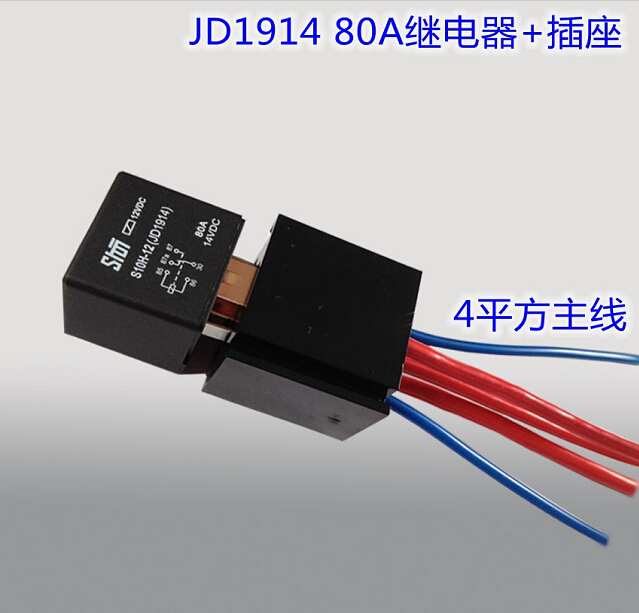 Automobile relay + Relay Sockets with 2.5 square wire DC 12V 80A 5 pin JD1914 Automotive Lighting Controller high quality 5 pin automobile relay 12v 40a with plug and 12cm wire harness automobile modification car relay waterproof