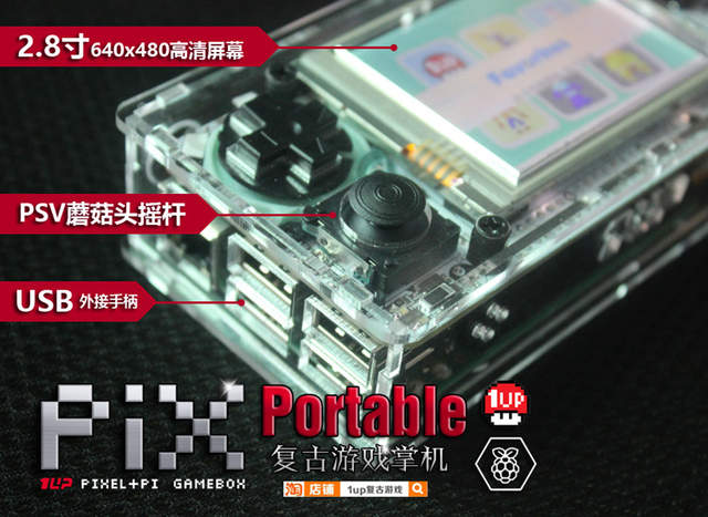 US $21 99 |Gameberry Retropie Lakka Retro pie Raspberry Pi 2 8 Inch  Handheld Gaming Device Retro Game Module HD Screen 4000mA Battery-in  Integrated
