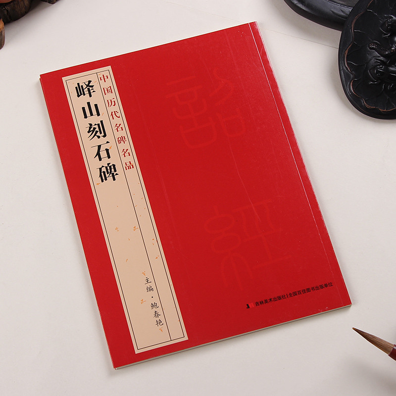Yi Shan Carved Stone Brush Copybook / Chinese Cursive Handwriting Regular Script Brush Copybook