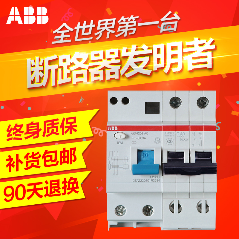 ABB electric shock protector circuit breaker switch air leakage  switch 2P40A GSH202-C40 dz47le 4p 100a 220 380v small earth leakage circuit breaker dz47le 100a household leakage protector switch rcbo