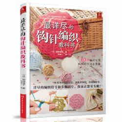 الصفر المستندة الشروع الصينية الحياكة إبرة الكروشيه مركب كتاب الكتب الأكثر تفصيلا