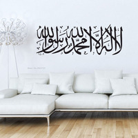Vinyl Art Wall Stickers Muslim Calligraphy Wall Decals Islamic Removable Waterproof High Quality Decal